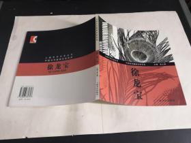 中国当代版画名家实录・徐龙宝(作者签名画册)