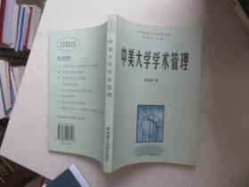 中美大学学术管理 签赠本