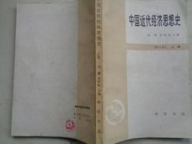 中国近代经济思想史(修订本)(上册)