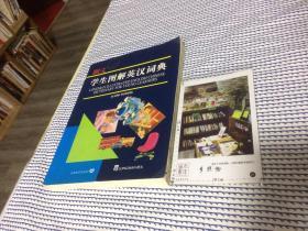 朗文学生图解英汉词典