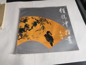 顾鹤冲指画(作者签名赠送本)