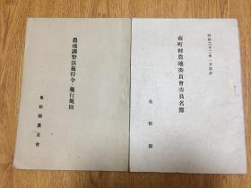 1946年.1947年日本出版《市町村农地委员会名薄》《农地调整法施行令·施行规则》两册合售