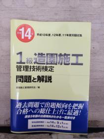 平成14年1级造园施工管理技术検定问题と解说(日文原版)