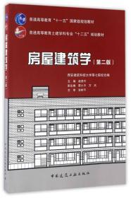 """房屋建筑学(第二版)/普通高等教育土建学科专业""""十二五""""规划教材"""