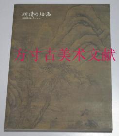 明清の绘画  山冈收藏    明清的绘画 笠冈市立竹乔美术馆