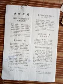 江西诗人陈延吼信札附毛笔诗稿