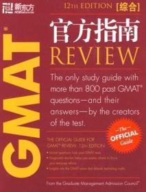 GMAT官方指南(综合)