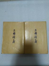 三国演义 上下 有地图和绣像 香港中华书局1974年重印
