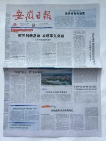 安徽日报2018年8月13日【宣言文章:改革开放天地宽】