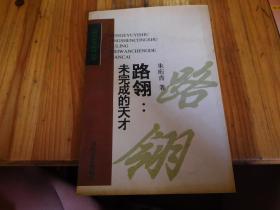 人格与艺术精神丛书;路翎:未完成的天才