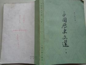 中国历史文选 下册