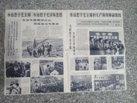 解放军画报一张 1968年第6期 总第257期
