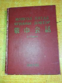 蒙中会话(中俄文对照) 57年版