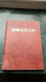 朝鲜历史文物 16开精装