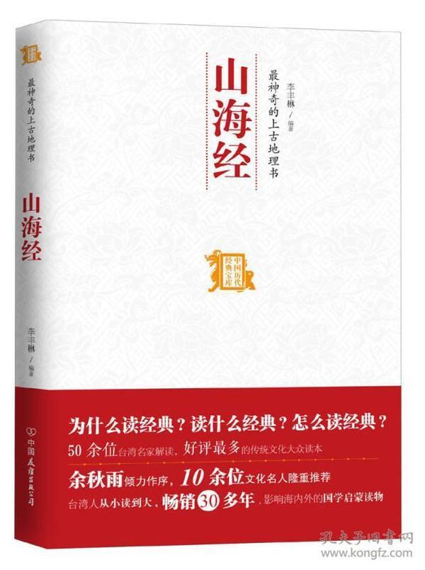最神奇的上古地理书:中国历代经典宝库