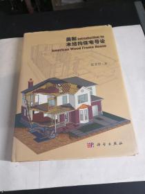 美制木结构住宅导论(布面精装,附光盘)聂圣哲签赠本