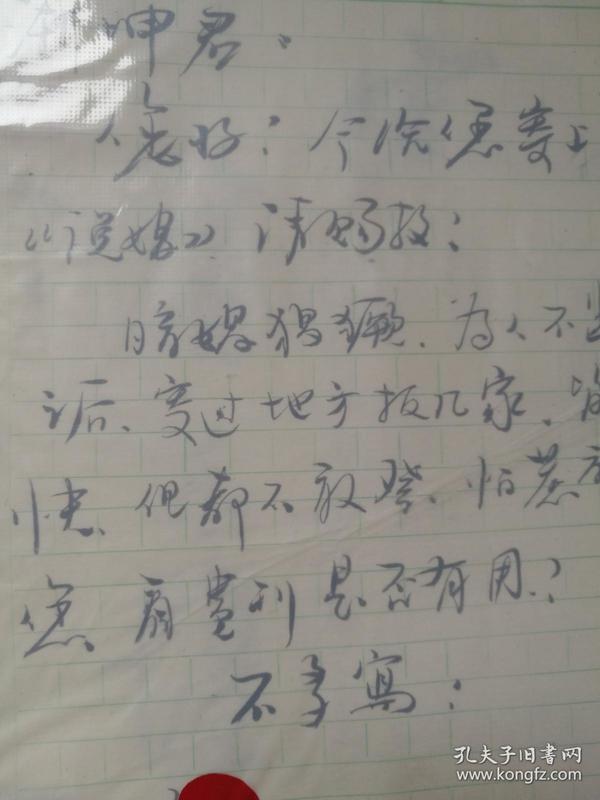 同一来源之中国音乐学院原院长樊祖荫给自己杂文《说娼》的推荐信(内容敏感,多杂志不予发表,时代和地点值得想象)