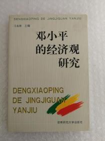 邓小平经济观研究