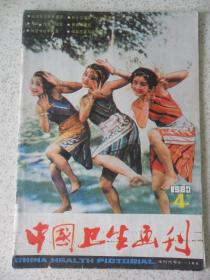 中国卫生画刊 1983年4期