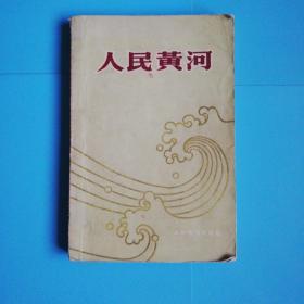 人民黄河【1960年第三次印刷】