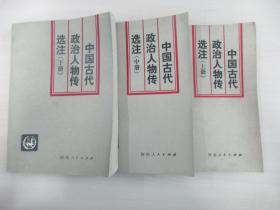 中国古代政治人物传选注(上中下册) 32开平装