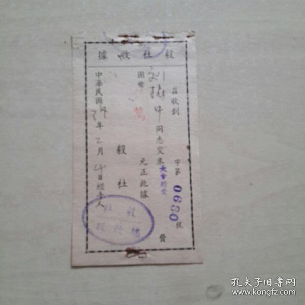 毅社收据(民国37年)