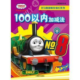 辞海版认知成长百科·托马斯和朋友描红系列·100以内加减法