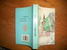 世界名作家小小说精华欣赏  英汉对照