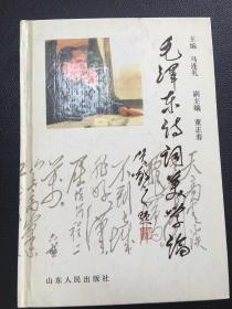 毛泽东诗词美学论