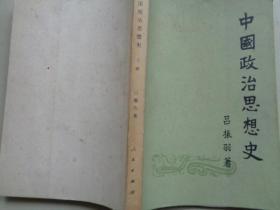 中国政治思想史 上册