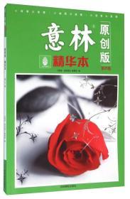 意林原创版精华本(第25卷)