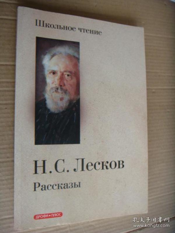 H.C.Лeckoв:Pacckaзы 俄文原版24K