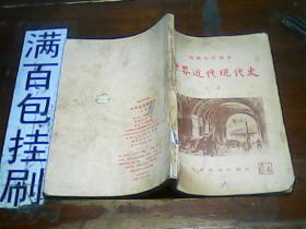 高级中学课本 世界近代现代史 下册