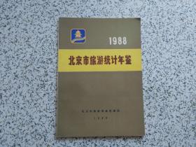 北京市旅游统计年鉴  1988
