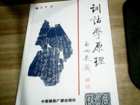 训诂学原理        王宁签名