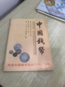 中国钱币1993年第2期