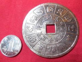 旧鎏银十二生肖方位图背双麒麟双金钱铜钱币大花钱厌胜钱岁钱铜钱