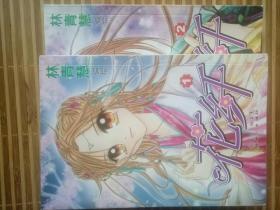 漫画:花纤1.2(全2册合售)林青慧编绘