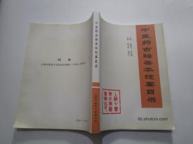 中医药古籍善本提要目录