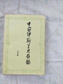 中国伊斯兰教史存稿
