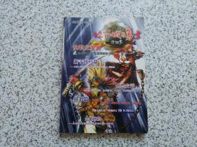 地下城与勇士: 全职业宝典  缺光盘