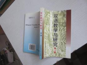 双语教学与研究 第一辑