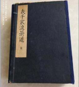 表千家流茶道线装一函两厚册全清寂之卷和敬之卷日本茶道茶具茶室昭和17年