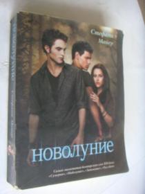 HOBOЛУHИE 俄文原版