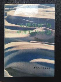 心理分析与中国现代小说
