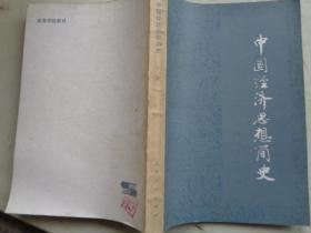 中国经济思想简史.中册