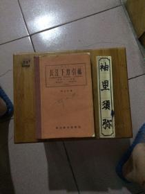 长江下游引航(武汉--吴淞)