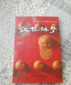 红楼解梦第四集上册