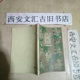 楼观台和仙游寺的传说