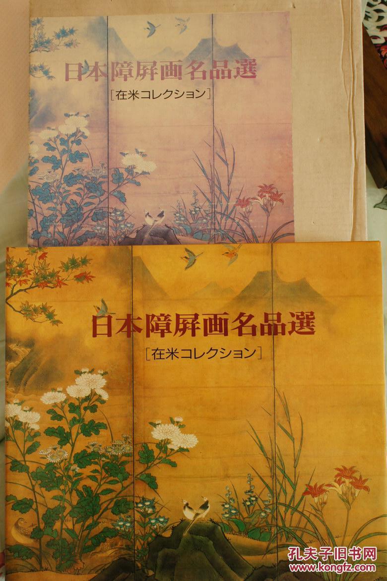 日本屏障画名品选-在美藏品 稀见屏风画杰作 八开精印图片